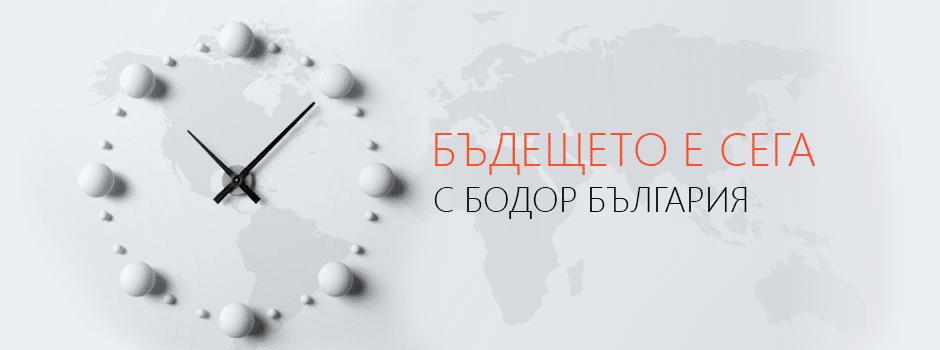 Бодор България новини